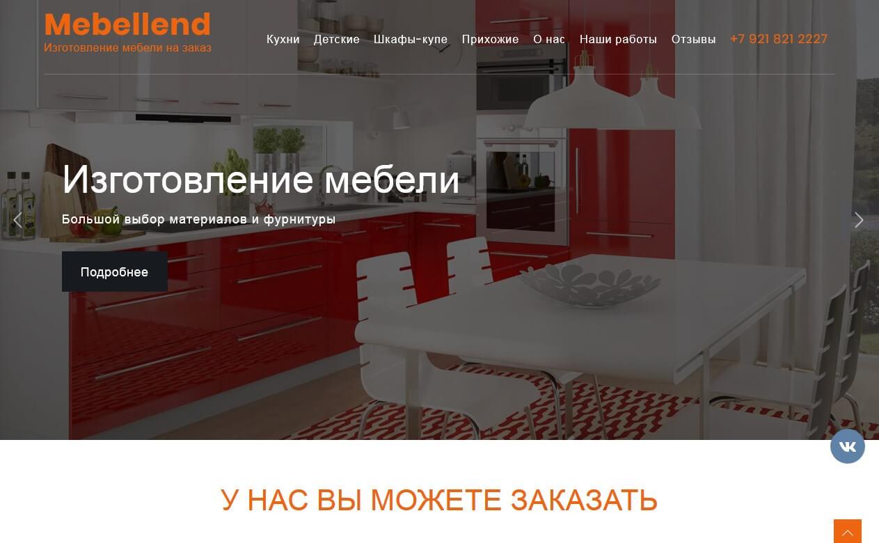 mebellend35.ru