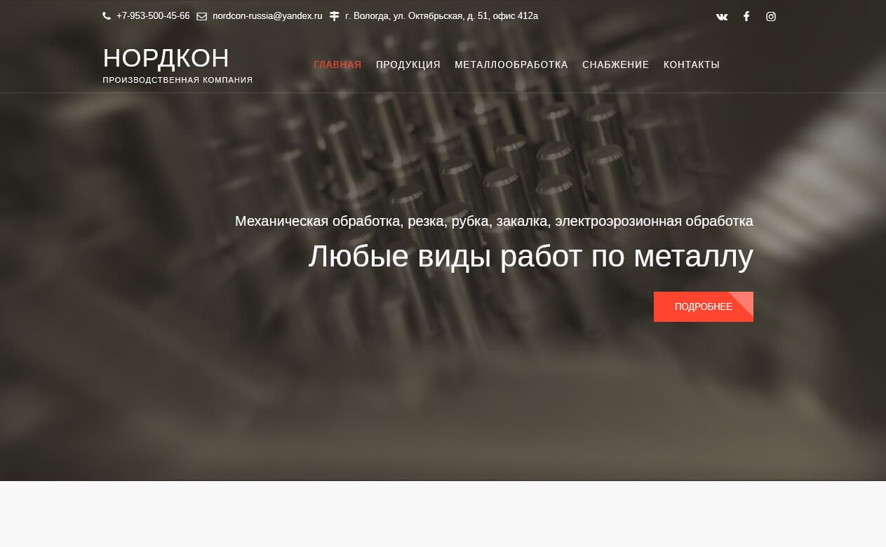 nordkon.ru