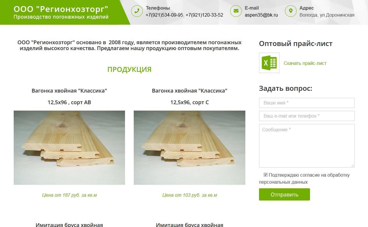 pogonag35.ru