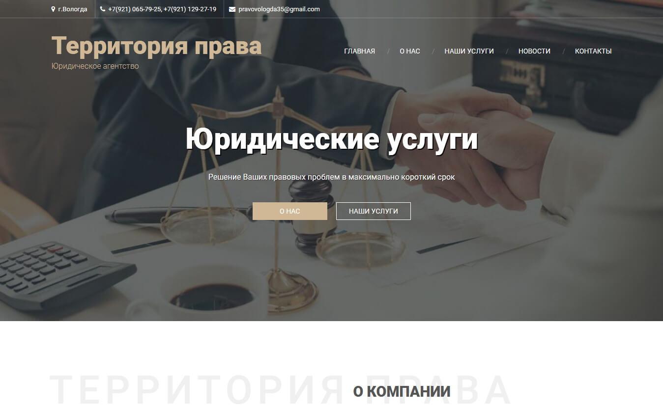 pravo-35.ru