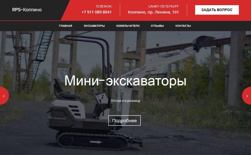 rpstex.ru