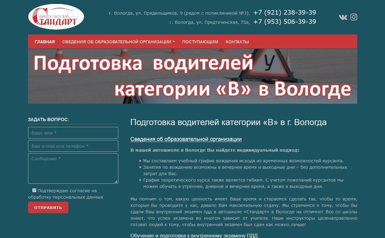 standart35.ru