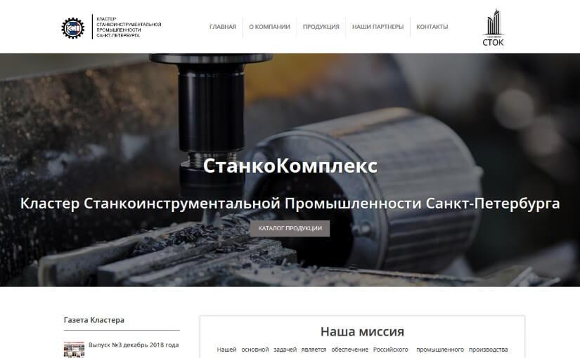stankokomplex.ru