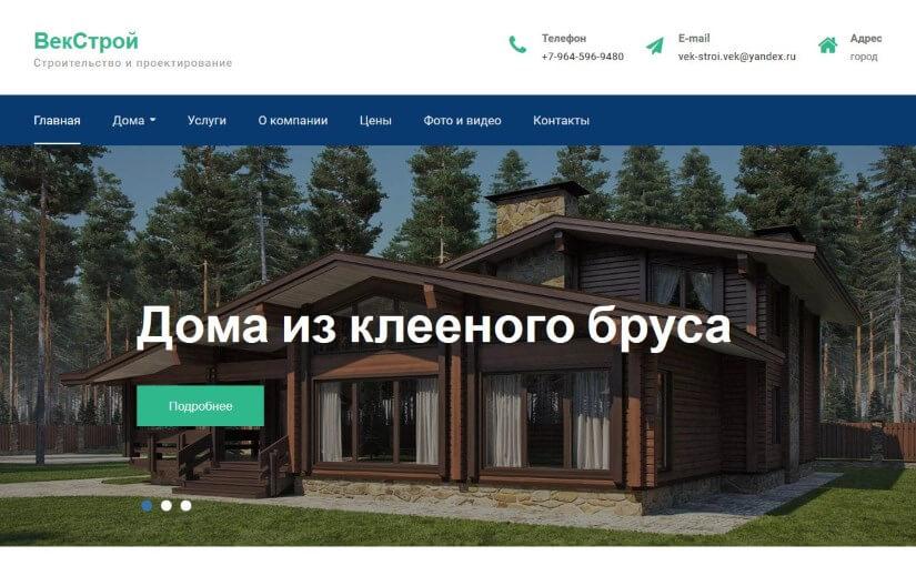 vek-stroi.ru
