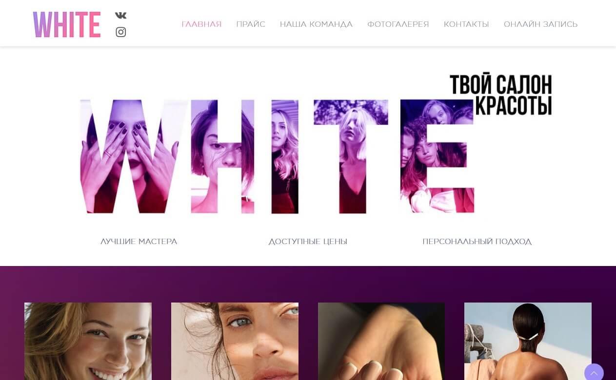 whiteissalon.ru