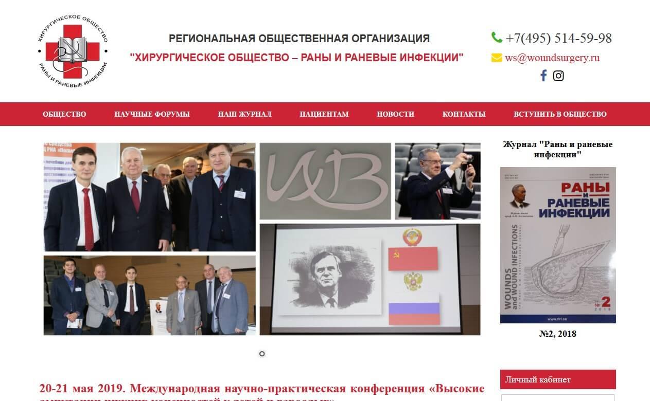 woundsurgery.ru
