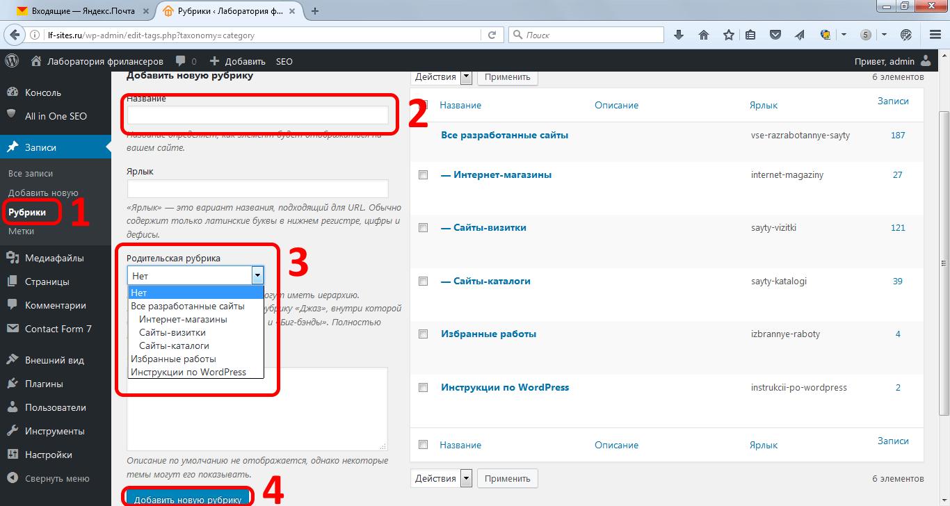 Создание рубрики для записей сайта