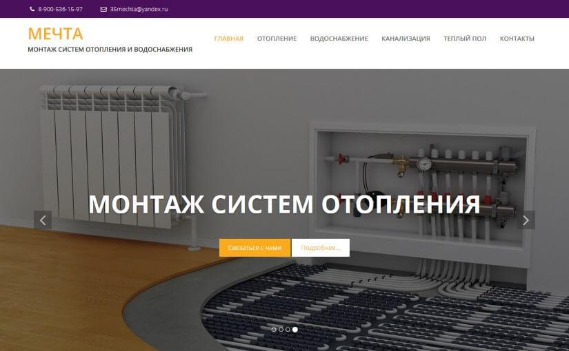 35mechta.ru