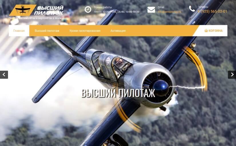aeropilotag.ru