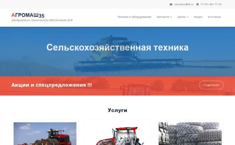 agromash35.ru