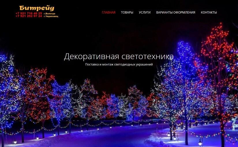 bitreid-svet.ru