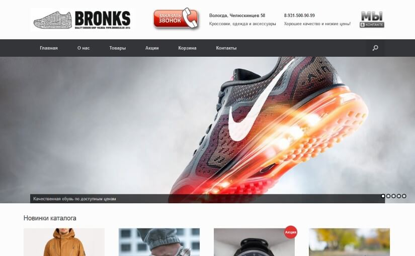 bronks35.ru