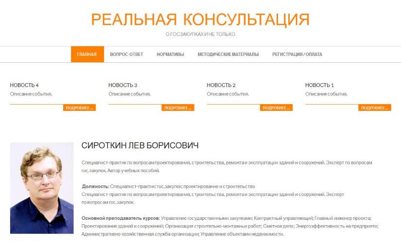 consultant-spb.ru