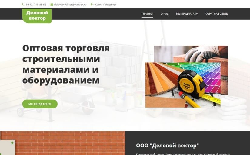 delovoy-vektor.ru