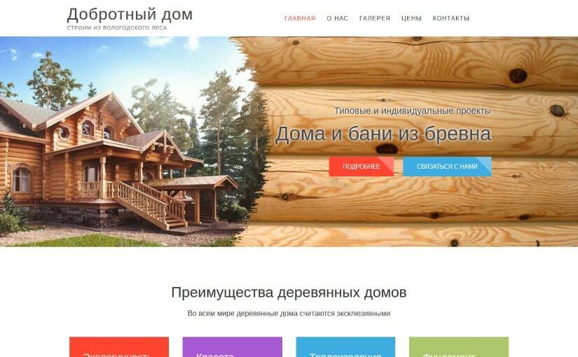 dobrotniy-dom35.ru