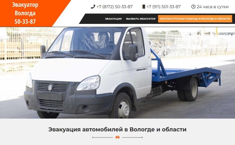evakuator-35.ru