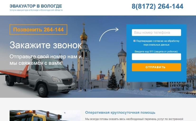 evakuator-help.ru