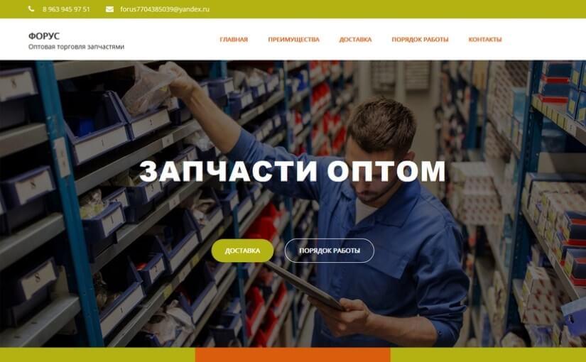 forus-torg.ru