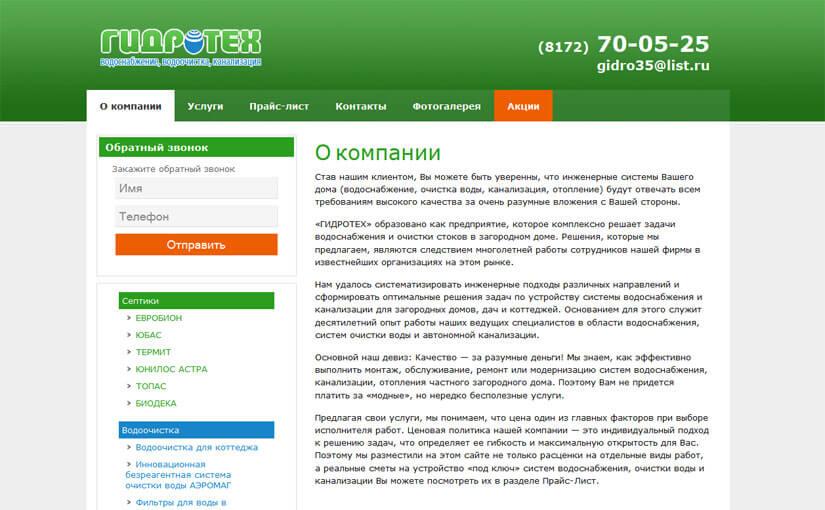 gidro35.ru