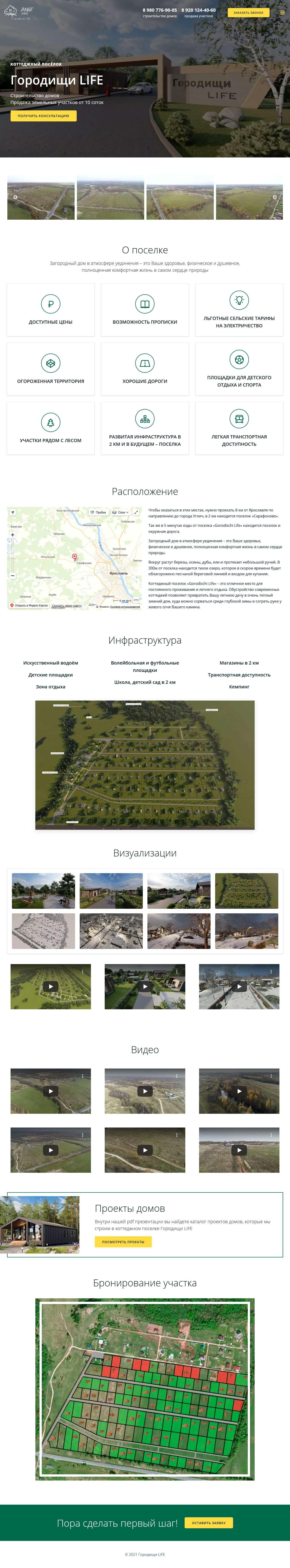 sozdanie-sayta-gorodishhilayf