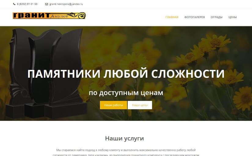 granit-amulet.ru