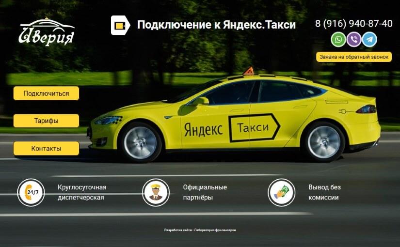 iveriataxi.ru