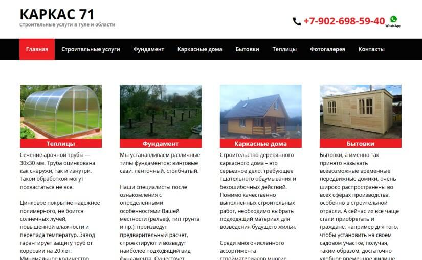 karkas71.ru