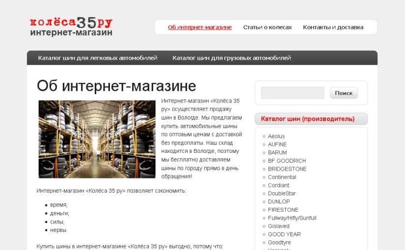 kolesa35.ru