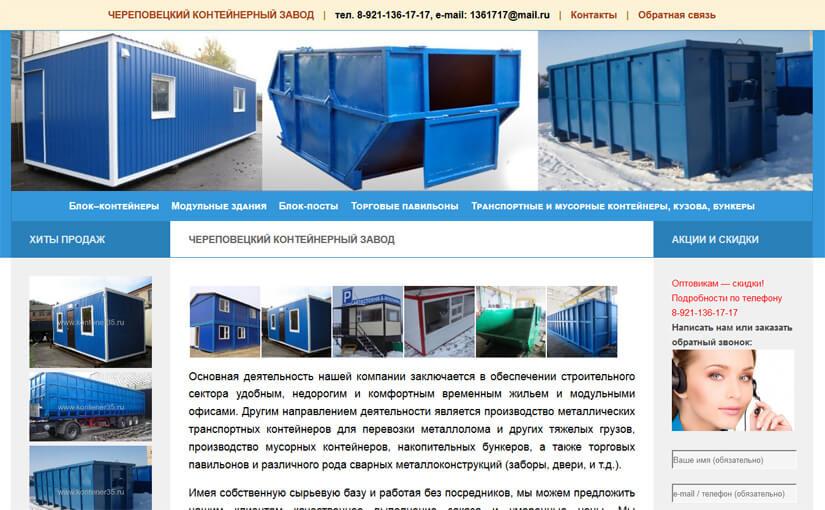 kontener35.ru