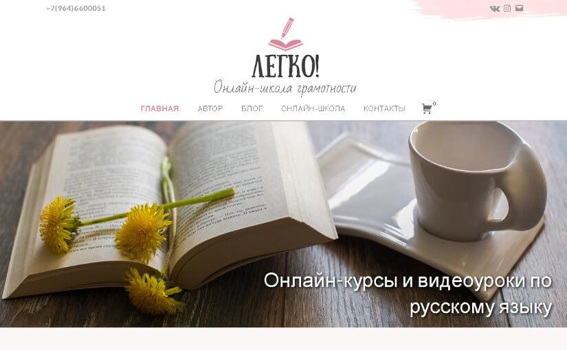 legko-online.ru
