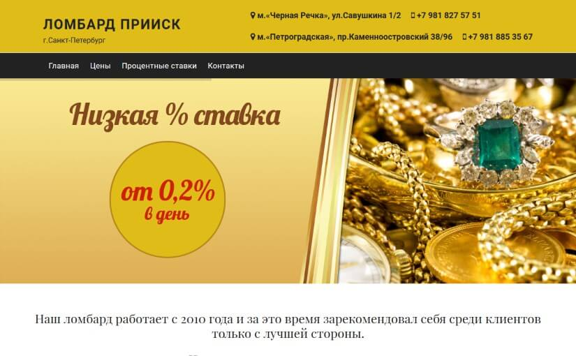 lombardpriisk.ru