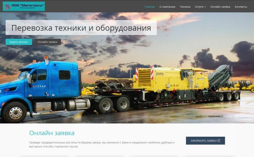 magistrall24.ru