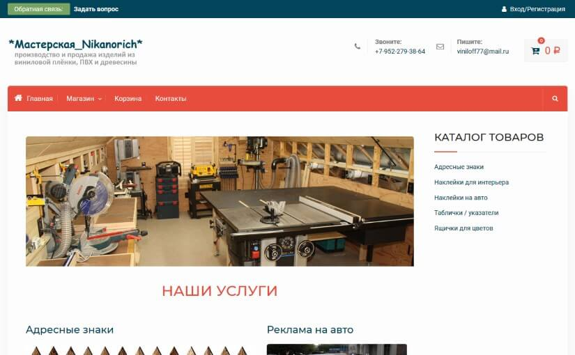 masternikanor.ru