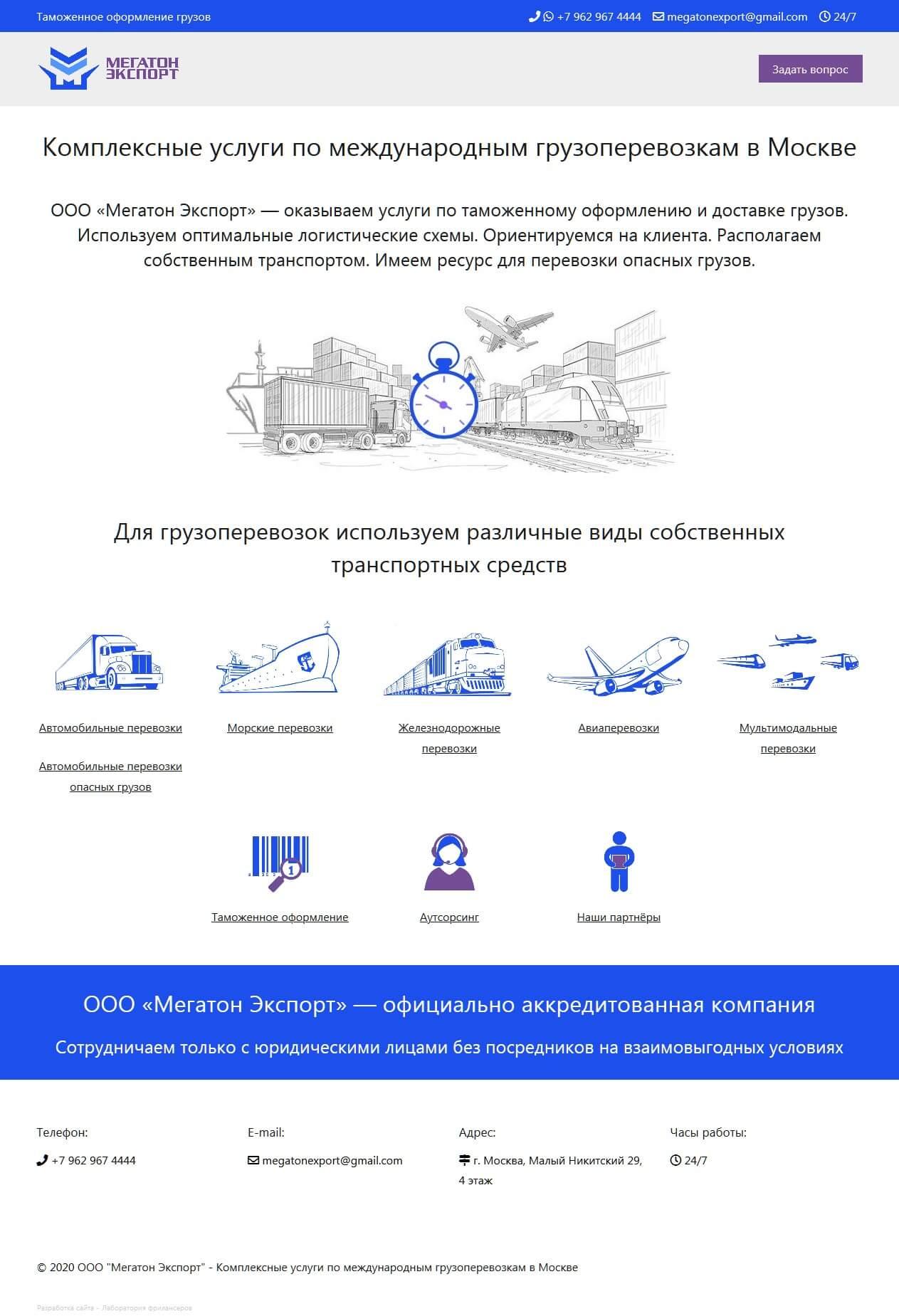 sozdanie-sayta-megatonexport