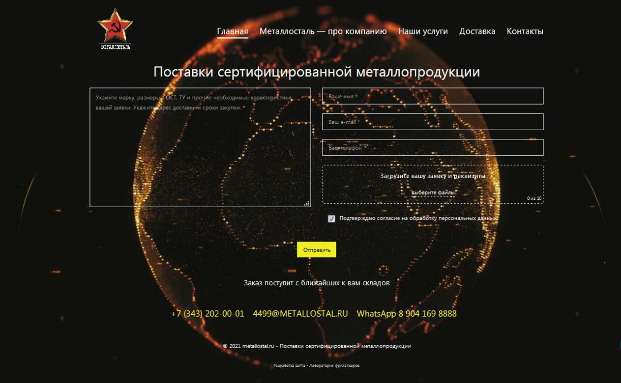 metallostal.ru