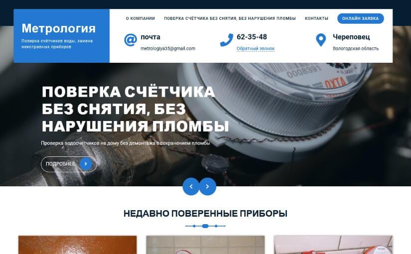 metrologiya35.ru