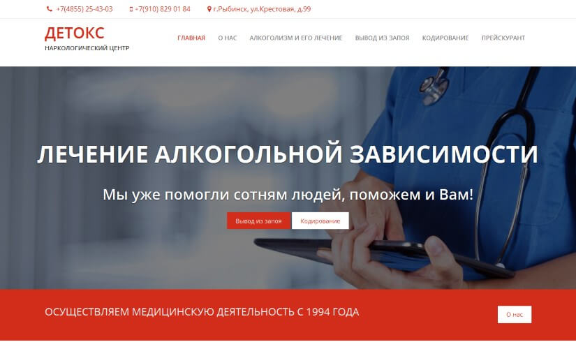 narkolog-detox.ru