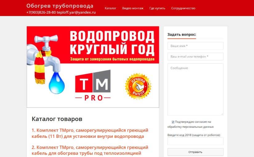 obogrev-pro.ru