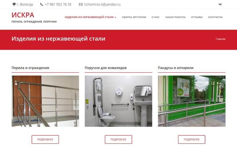perila-iskra.ru