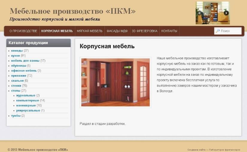 pkm35.ru