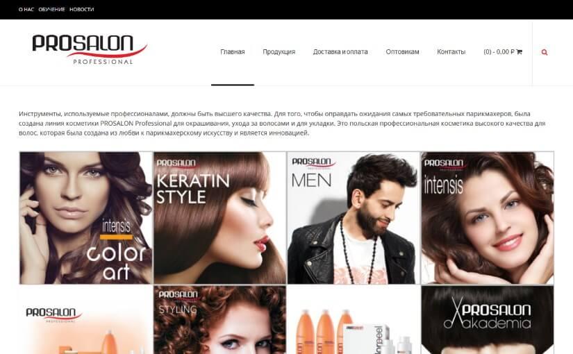 prosalon-cosmetics.ru