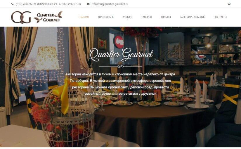 quartier-gourmet.ru