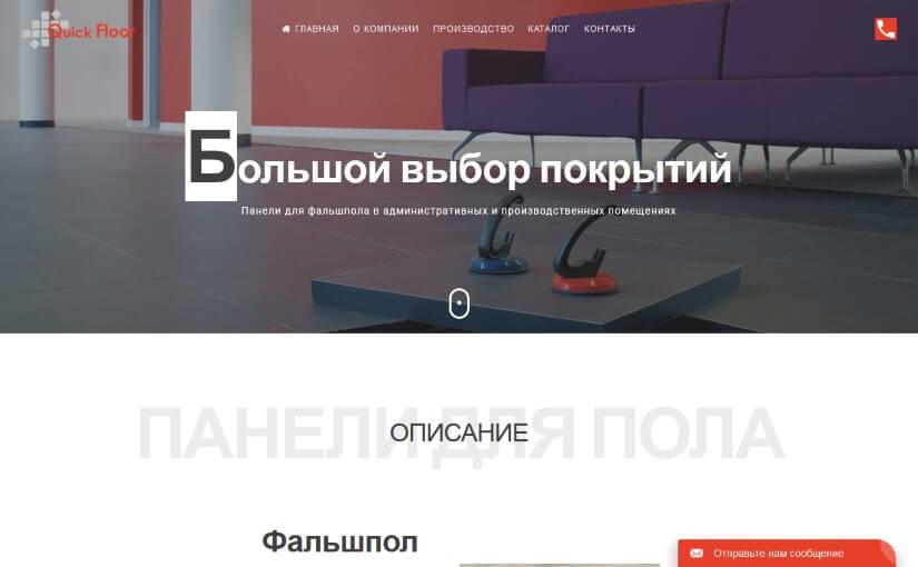 quick-floor.ru