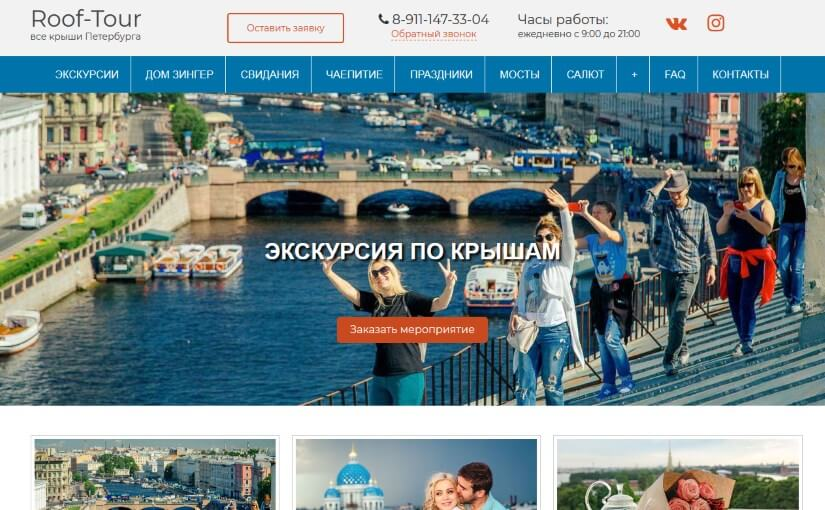 roof-tour.ru