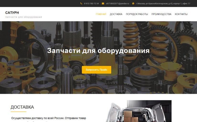 saturn-torg.ru