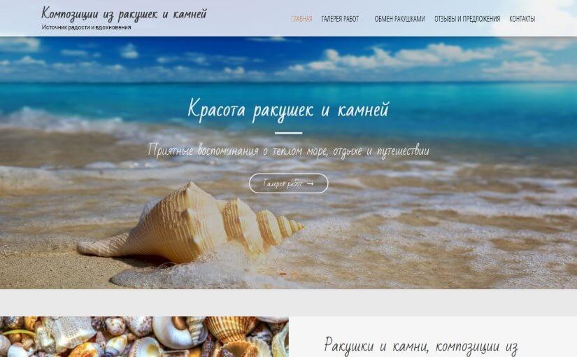 seashell.moscow