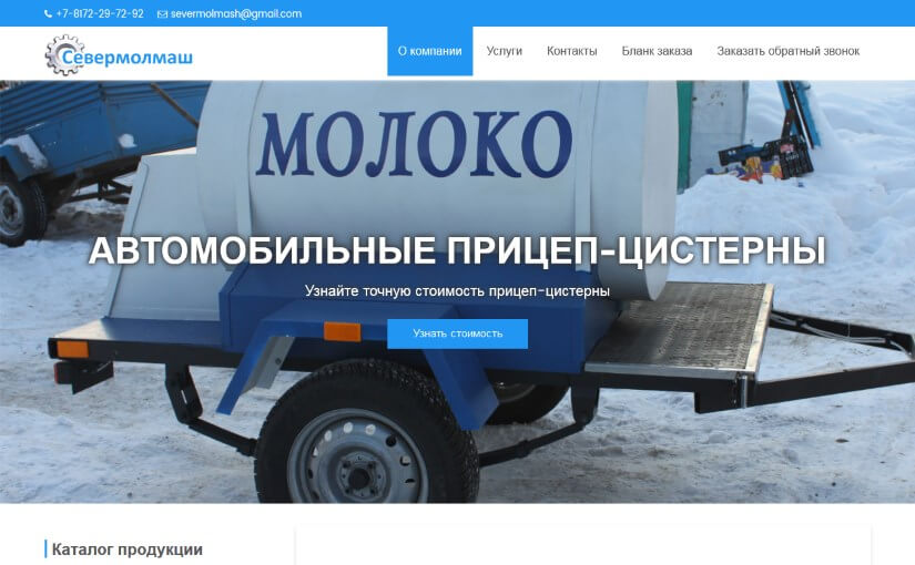 severmolmash.ru