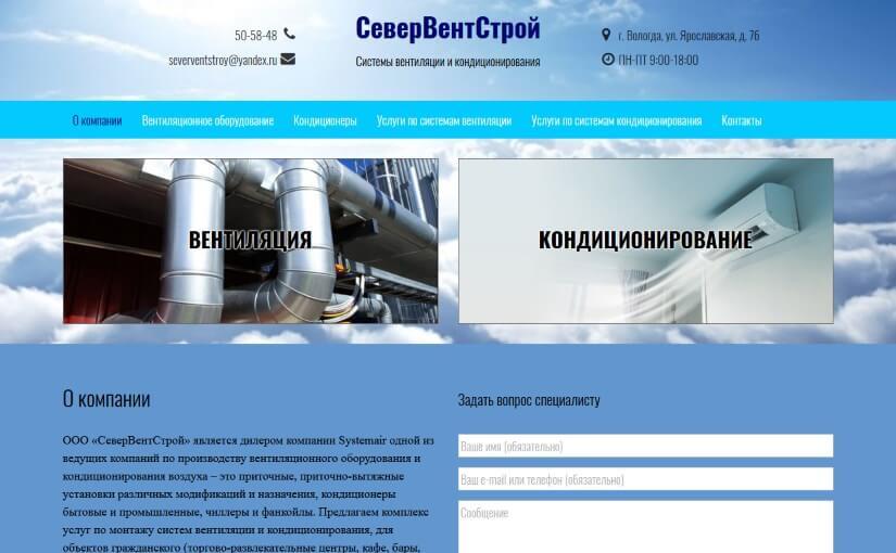 severventstroy.ru
