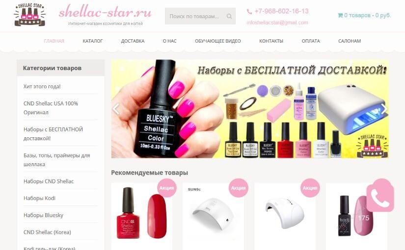 shellac-star.ru