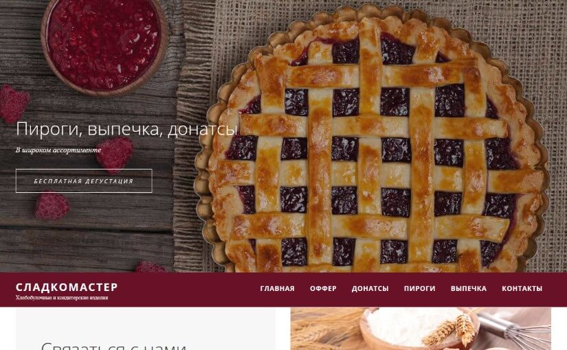 sladkomaster.ru